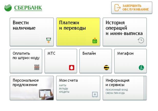 кредит наличными в калуге в сбербанке экспресс кредитная карта оформить